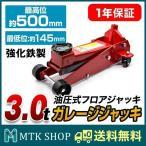 油圧式フロアジャッキ 最大荷重:3t / 最高位:約358mm (T83502) 高強度合金 ガレージジャッキ Wデュアルポンプ式 手動 簡単 ジャッキアップ [送料無料]