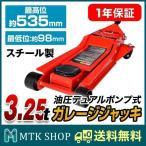 ガレージジャッキ 3.25t スチール製 油圧式 ローダウンジャッキ フロアジャッキ ジャッキアップ T83508