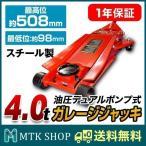 ガレージジャッキ 4t スチール製 油圧式 ローダウンジャッキ フロアジャッキ ジャッキアップ T84008