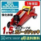 ガレージジャッキ 1.5t 鉄製 油圧式 ローダウンジャッキ フロアジャッキ ジャッキアップ TA82008