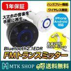 【おまけ付!USBケーブル】 高音質 bluetooth ワイヤレス FMトランスミッター [VP-995] 車内で音楽再生 iPhone/iPad/Android [送料無料]