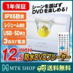 12.5インチポータブル生活防水DVDプレーヤー WDV-125MK