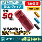 ホイールナット 【WN501】 袋 50mm M12×P1.25 軽量 アルミレーシングナット 1台分(20個)セット ※カラー選択 [ロング][袋][送料無料]