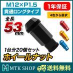 ホイールナット 【WN531】 貫通 53mm M12×P1.5 軽量 アルミレーシングナット 1台分(20個)セット ※カラー選択 [ロング][貫通][送料無料]