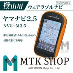 ショッピング登山 登山用ナビ GPS ヤマナビ 2.5 (NVG-M2.5) 地図選択: 西日本版 / 東日本版 トレッキング 超小型 ウェアラブル ルート作成