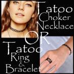 短項鍊 - レディース アクセサリー チョーカー ブレスレット リング タトゥー ブラック 黒 セット SET tatoo