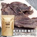 鹿児島県産 無添加 鹿肉ジャーキー 230g(お得用 ペッ