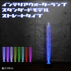 バブルタワー インテリアウォーターランプ 2ndEdition 〜幻想的な空間造りに・・〜(アクアランプ/バブルタワー/バブルチューブ)