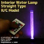インテリアウォーターランプ ストレート 色の固定も出来るリモコンモデル バブルタワー