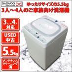 全自動洗濯機 5.5kg(USED 中古 お買い得)DW-S55AW