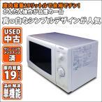 USED MW-D196W かんたん電子レンジ すっきシンプルなホワイトが人気(50Hz/60Hz)(中古)