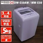 ショッピングused MW-E50 DW-E50AW 5.0kg全自動洗濯機 Daewoo(USED 中古 お買い得)
