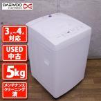 DW-S50AW 5.0kg全自動洗濯機 Daewoo(USED 中古 お買い得)