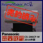 (中古 エアコン)パナソニック 2016年製 CS-286CF-W 100V 2.8kw 10畳 中古エアコン エアコン中古 壁掛 クーラー
