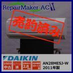 (中古 エアコン)ダイキン 2011年製 AN28MESJ-W 100V 2.8kw 10畳 中古エアコン エアコン中古 壁掛 クーラー