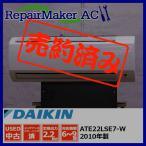 (中古 エアコン)ダイキン 2010年製 ATE22LSE7-W 自動お掃除機能付き 100V 2.2kw 6畳 中古エアコン エアコン中古 壁掛 クーラー