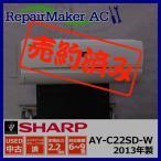 (中古 エアコン)シャープ 2013年製 AY-C22SD-W 100V 2.2kw 6畳 中古エアコン エアコン中古 壁掛 クーラー