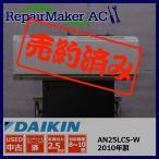 (中古 エアコン)ダイキン 2010年製 AN25LCS-W 自動お掃除機能付き 自動お掃除 100V 2.5kw 8畳 中古エアコン エアコン中古 壁掛 クーラー