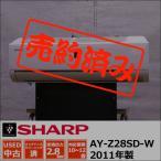 (中古 エアコン)シャープ 2011年製 AY-Z28SD-W 100V 2.8kw 10畳 中古エアコン エアコン中古 壁掛 クーラー