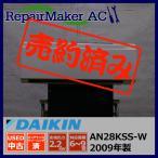 (中古 エアコン)ダイキン 2009年製 AN28KSS-W 自動お掃除機能付き 自動お掃除 100V 2.8kw 10畳 中古エアコン エアコン中古 壁掛 クーラー