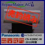 (中古 エアコン)パナソニック 2010年製 CS-X280C-W 自動お掃除機能付き エコナビ 100V 2.8kw 10畳 中古エアコン エアコン中古 壁掛 クーラー