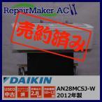 (中古 エアコン)ダイキン 2012年製 AN28MCSJ-W 100V 2.8kw 10畳 中古エアコン エアコン中古 壁掛 クーラー