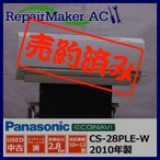 (中古 エアコン)パナソニック 2010年製 CS-28PLE-W 100V 2.8kw 10畳 中古エアコン エアコン中古 壁掛 クーラー
