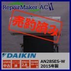 (中古 エアコン)ダイキン 2015年製 AN28SES-W 100V 2.8kw 10畳 中古エアコン エアコン中古 壁掛 クーラー