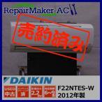 (中古 エアコン)ダイキン 2012年製 F22NTES-W 100V 2.2kw 6畳 中古エアコン エアコン中古 壁掛 クーラー
