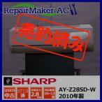 (中古 エアコン)シャープ 2010年製 AY-Z28SD-W 100V 2.8kw 10畳 中古エアコン エアコン中古 壁掛 クーラー