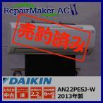 (中古 エアコン)ダイキン 2013年製 AN22PESJ-W 100V 2.2kw 6畳 中古エアコン エアコン中古 壁掛 クーラー