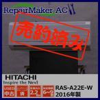 (中古 エアコン)日立 2016年製 RAS-A22E-W 100V 2.2kw 6畳 中古エアコン エアコン中古 壁掛 クーラー