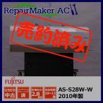 (中古 エアコン)富士通ゼネラル 2010年製 AS-S28W-W 自動お掃除機能付き 100V 2.8kw 10畳 中古エアコン エアコン中古 壁掛 クーラー