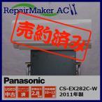 パナソニック 2011年製 CS-EX282C-W 自動お掃除機能付き 100V 2.8kw 10畳 中古エアコン エアコン中古 壁掛 クーラー