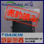 ダイキン 2012年製 AN40NEBBP-W 自動お掃除機能付き 200V 4.0kw 14畳 中古エアコン エアコン中古 壁掛 クーラー