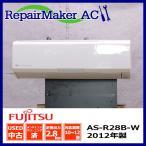 富士通ゼネラル 2012年製 AS-R28B-W 自動お掃除機能付き 100V 2.8kw 10畳 中古エアコン エアコン中古 壁掛 クーラー