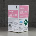 (1000円以上お買い上げで送料無料 12月31日まで) アオホンケミカルジャパン 冷媒 ガス SARE R-410A 7kg