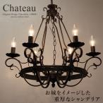 シャンデリア LED電球付属 Chateau シャトー 6灯 ブラックアンティーク(ONS-012-6) ORRB-オーブ-