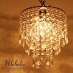 シャンデリア 【送料無料】【Melodie メロディ】1灯シャンデリア/クリア (ONS-022-1-CL) ORRB-オーブ-  ペンダントライト