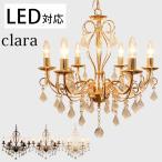 ショッピングシャンデリア シャンデリア LED電球選択可 Clara クララ 6灯シャンデリア アンティーク ONV-001-6-AT