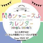 関西ジャニーズJr. ジャニーズスクールカレンダー2019.4-2020.3 JC19-8