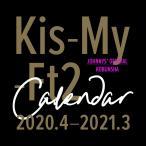 Kis-My-Ft2 ジャニーズスクールカレンダー2020.4-2021.3 JC20-1