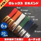 腕時計用ベルト バンド 互換品 カスタムパーツ ROLEX ロレックス用 ラバーベルト 20mm