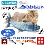 猫おもちゃ 電動魚 ぬいぐるみ 魚おもちゃ USB充電式 抱き枕 魚 ネコ 猫のおもちゃ 運動不足 爪磨き 噛むおもちゃ ストレス解消