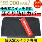 ほこり防止 Nintendo Switch ニンテンドースイッチ ダストカバー ドック専用カバー タグセット