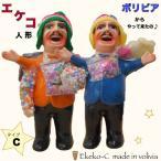エケコ人形 本物 願いをかなえてくれる福の神 ボリビア産(約18〜19cm)【タイプC】