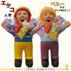 エケコ人形 本物 願いをかなえてくれる福の神 ペルー産(約18〜19cm)【ペルー】