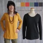 Tシャツ ロングスリーブ カラバリ かぎ編みストラップ ネップ仕様 エスニック アジアン