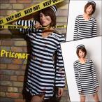 ハロウィン コスプレ 囚人 コスチューム ハロウィン コスチューム ワンピース 囚人服 衣装 ハロウィン コスチューム 新作 囚人 プリズン
