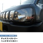 ジムニーJB23ヘッドライトカバー(カーボンプリント)